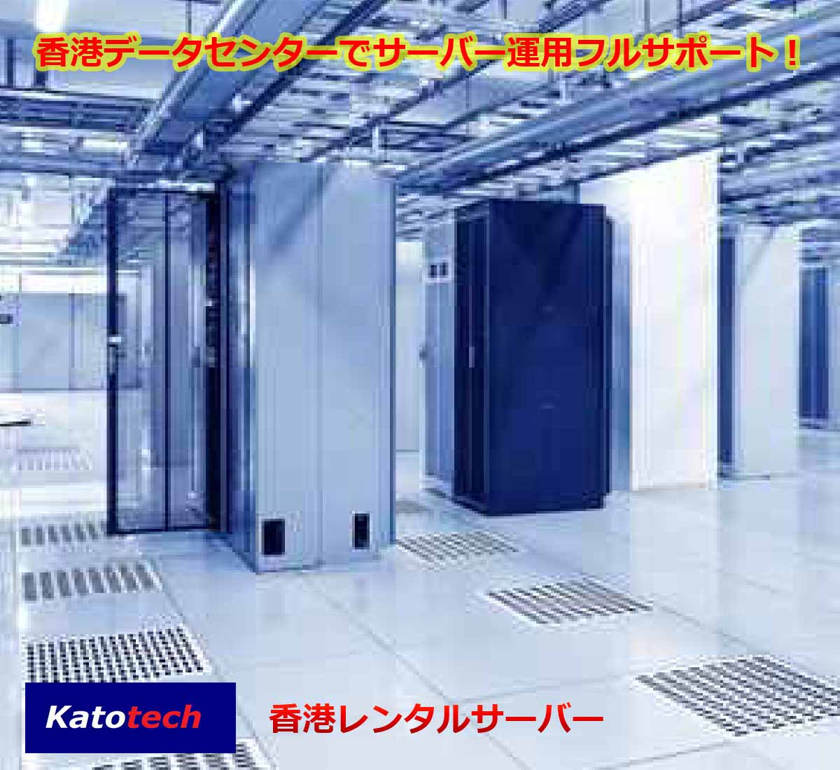 海外レンタルサーバー